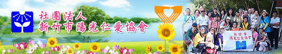 社團法人新竹市陽光仁愛協會上方形象圖